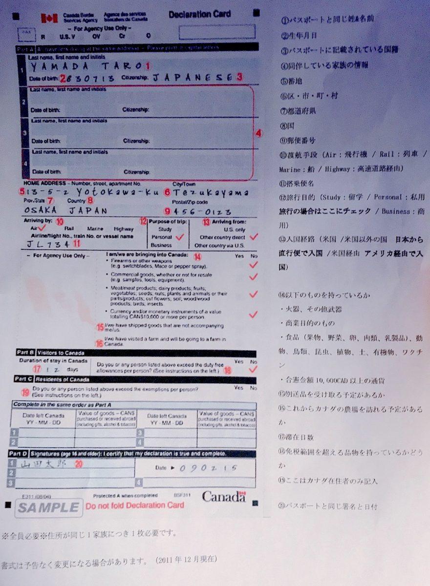 カナダの入国カード(Declaration Card)