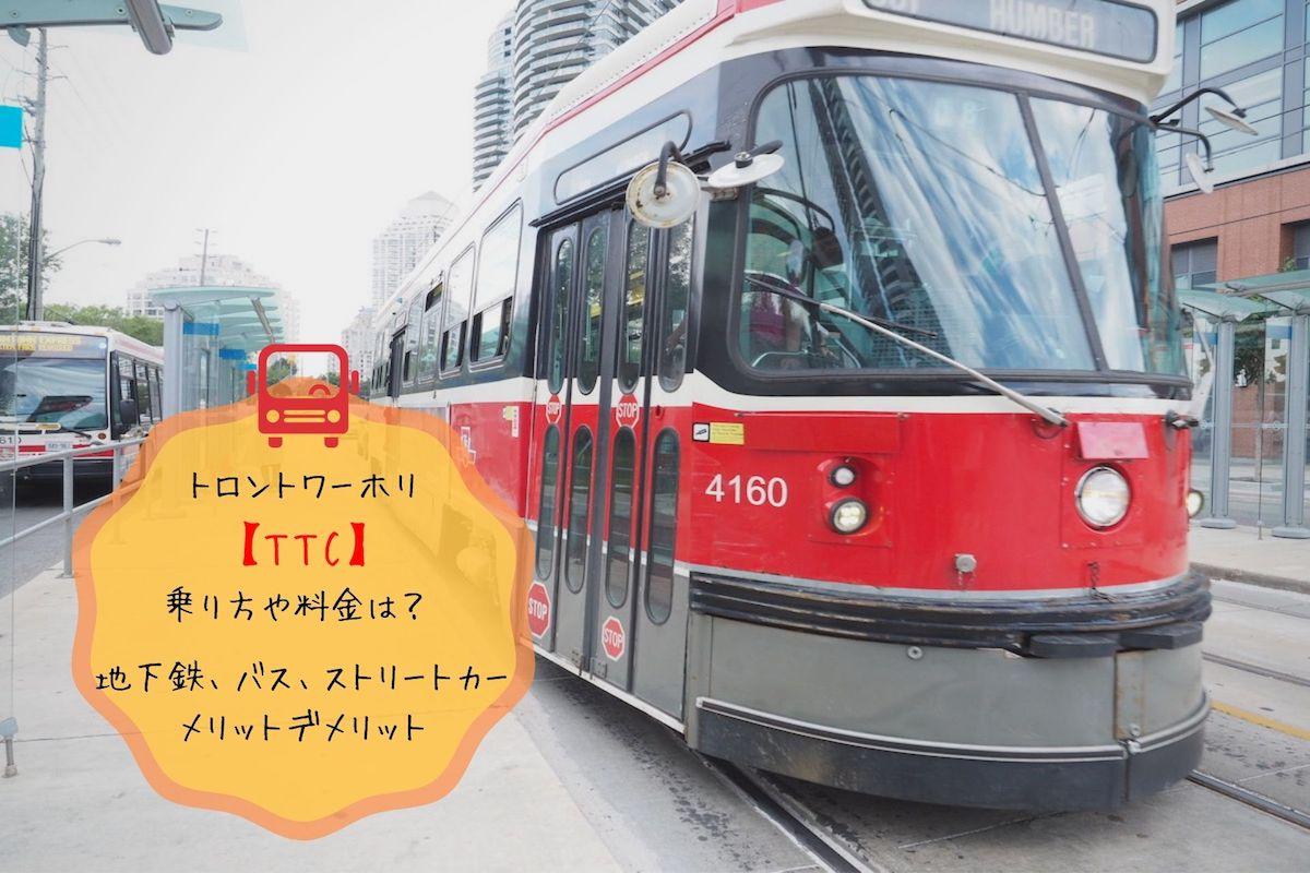 トロントワーホリ 【TTC】 乗り方や料金は? 地下鉄、バス、ストリートカー メリットデメリット