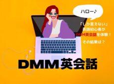 「ハローしか言えない」英語初心者がDMM英会話を体験!その効果は?