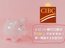 【比較】トロント銀行口座はCIBCがおすすめ! 楽に開設する方法