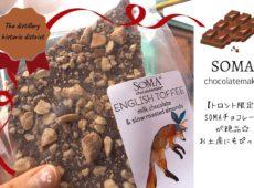 【トロント限定】SOMAチョコレートが絶品!お土産にもぴったり(ディスティラリー・ディストリクト)