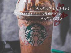 【元スタバ店員おすすめ】 フラペチーノの カスタマイズ5選