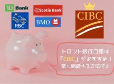 トロント銀行口座は 「CIBC」がおすすめ! 楽に開設する方法付き