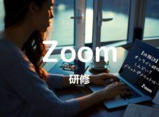【体験談】 オンライン研修しんどい? メリットデメリットは…?Zoom研修