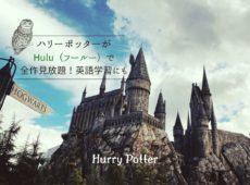 ハリーポッターがHulu(フールー)で全作見放題!英語学習にも