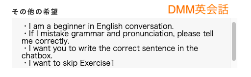 DMM英会話のリクエスト欄