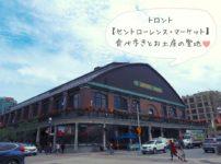 トロント【セントローレンス・マーケット】は 食べ歩きとお土産の聖地
