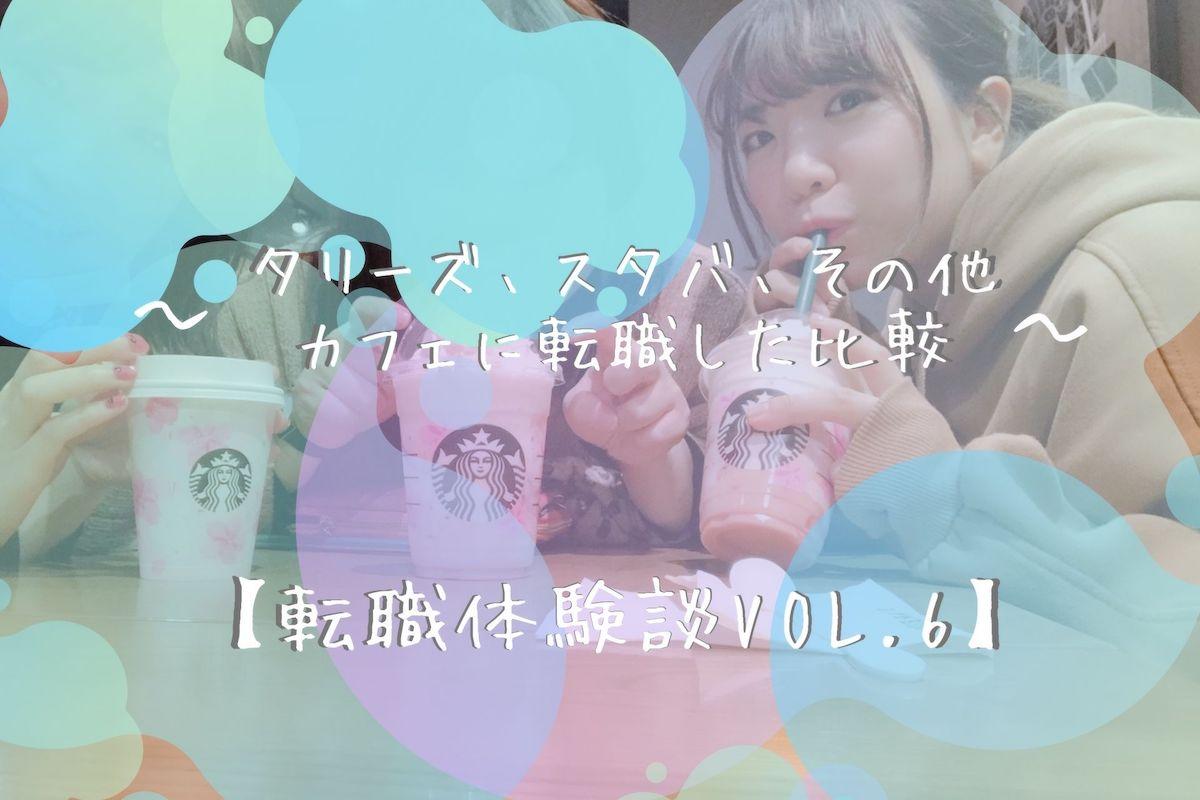 タリーズ、スタバ、その他カフェに転職した比較【転職体験談vol.6】