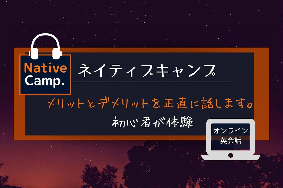ネイティブキャンプ(NativeCamp.)のメリットデメリットを正直に話します。初心者が体験