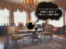 カサロマはトロントの【映画ロケ聖地?】お城のような豪邸を観光