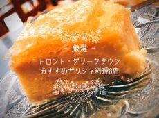 【厳選】トロント・グリークタウン おすすめギリシャ料理3店