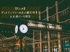 【まとめ】 ディスティラリー地区の観光特集! 日本酒バーも発見