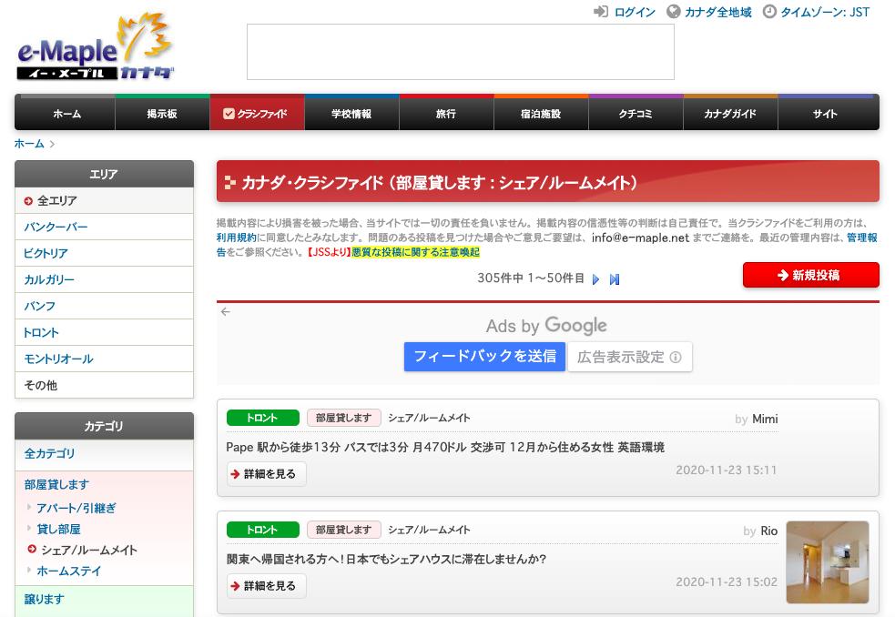 e-Mapleのサイト見本