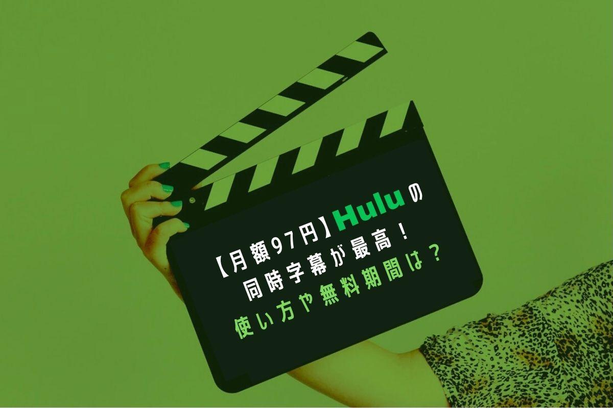 【月額97円Huluの同時字幕が最高! 使い方や無料期間は?