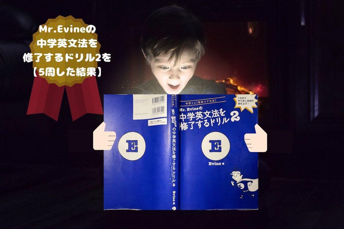 Mr.Evineの中学英文法を修了するドリル2を【5周した結果】