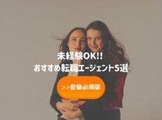 【未経験OK】おすすめ転職エージェント5選!【登録必須版】
