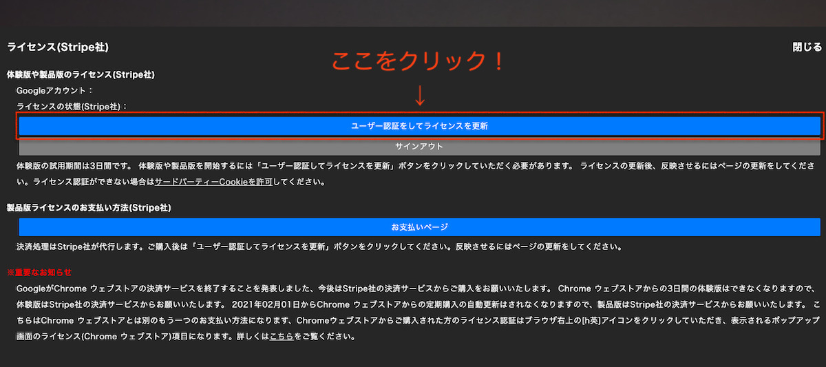 Hulud同時字幕の適用方法