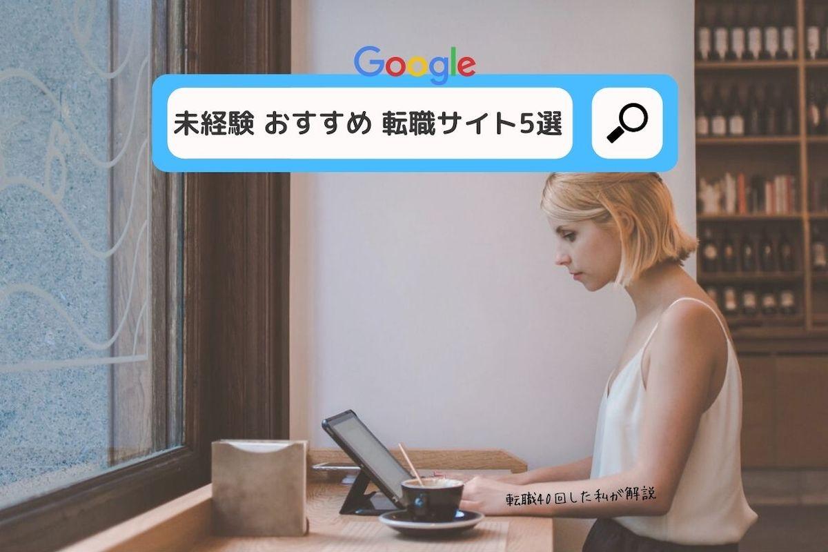 【未経験おすすめ】 転職サイト5選!→転職40回した私が解説