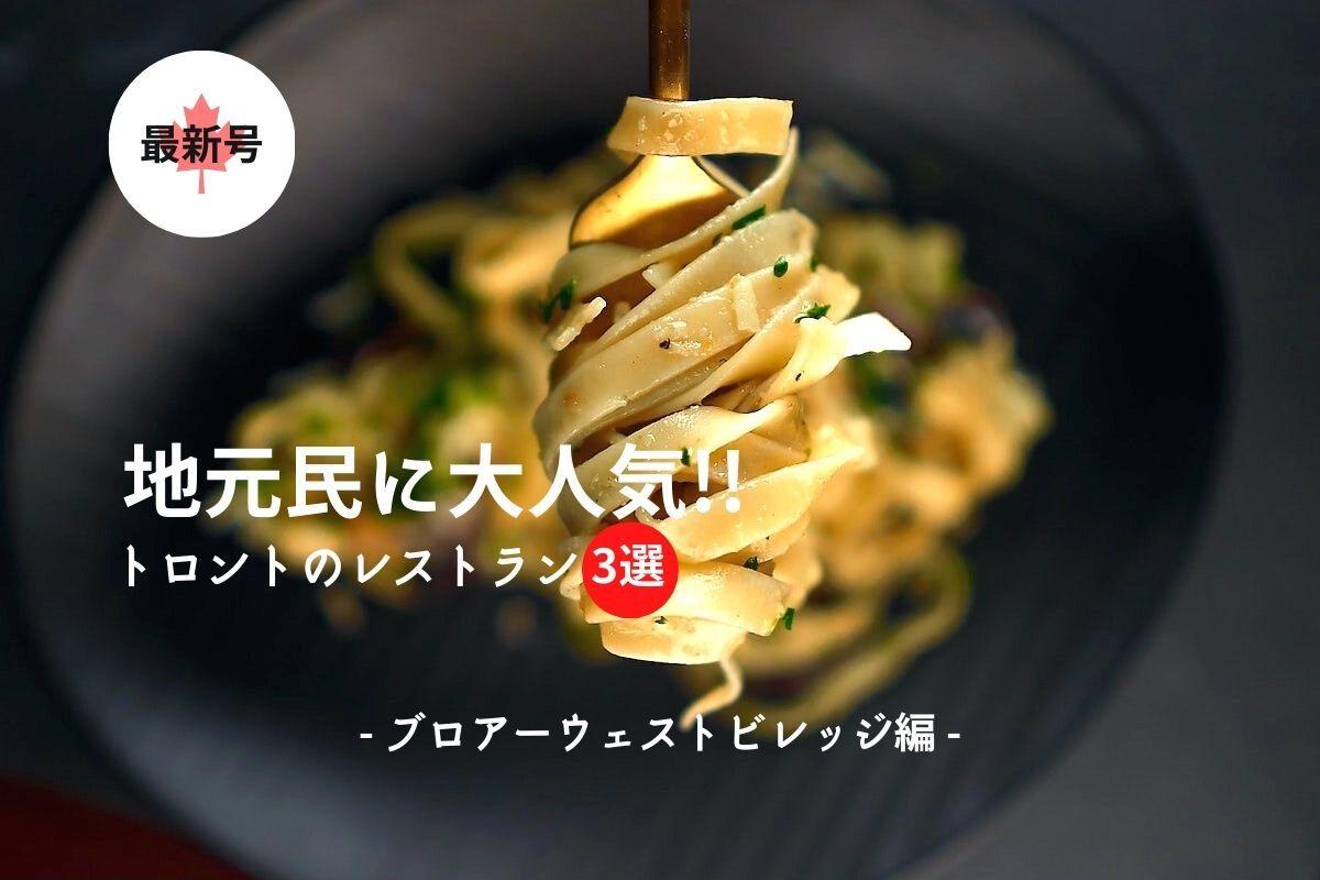 【地域密着】トロント人気レストラン3選!ブロアーウェストビレッジ編