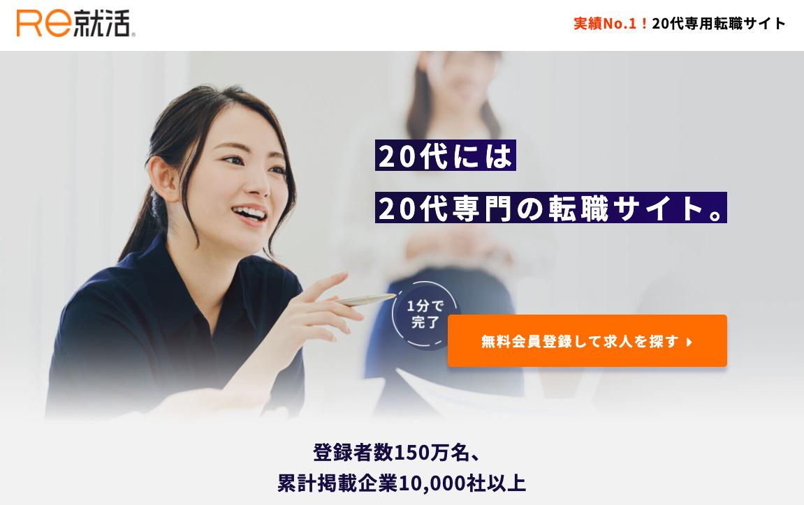 Re就活TOPページ