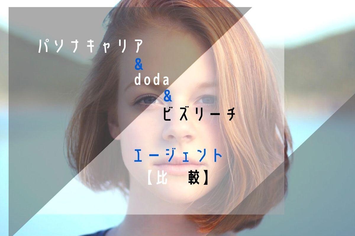 【比較】doda&パソナキャリア&ビズリーチ【どこを選べばいい?】