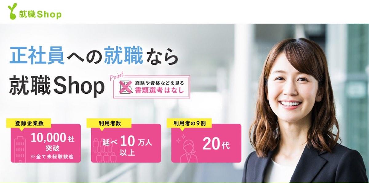 就職所shop TOPページ