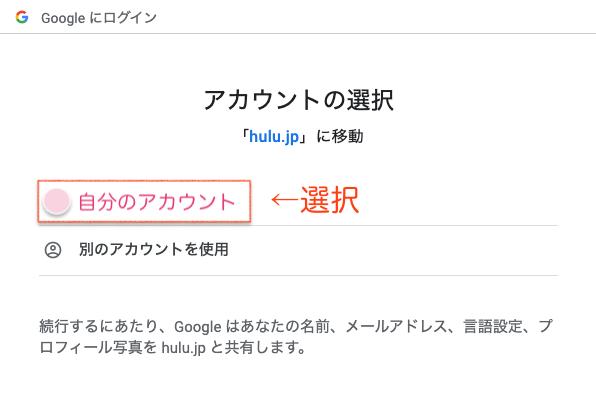 Hulud同時字幕の適用方法3