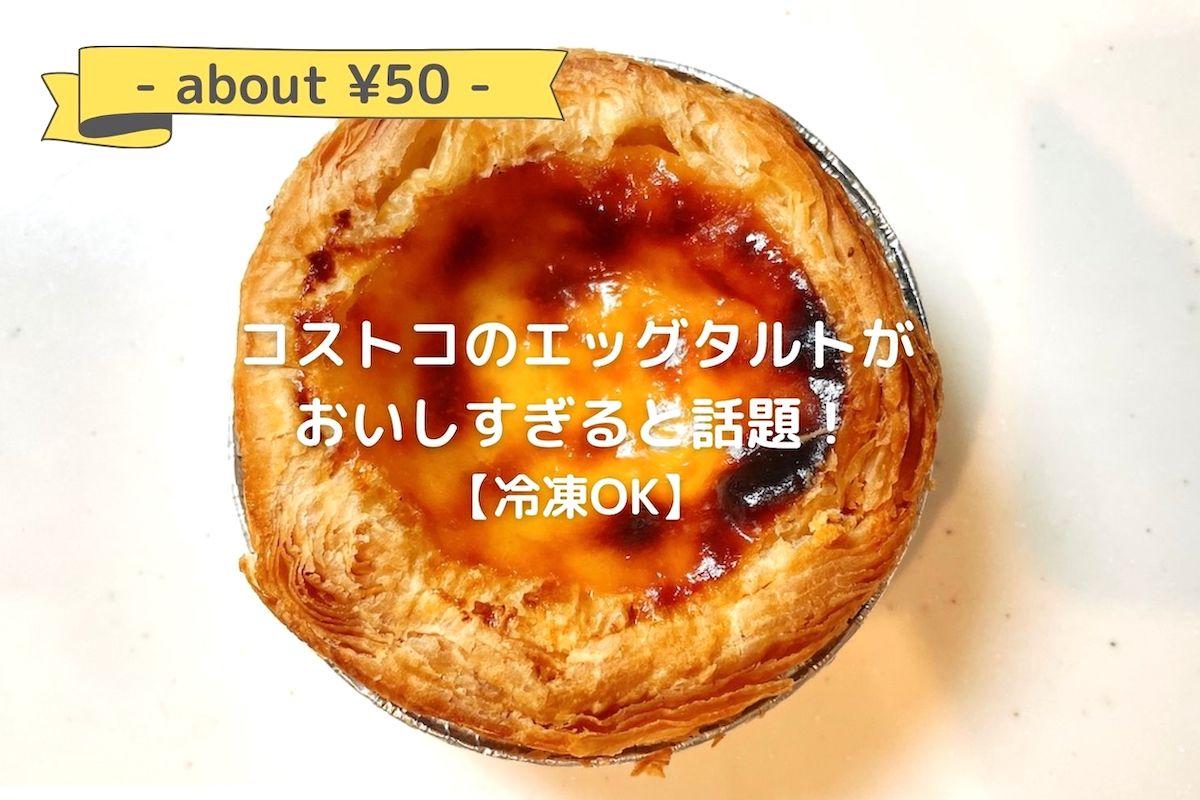 【約50円】コストコの 「エッグタルト」が おいしすぎると話題! 【冷凍OK】