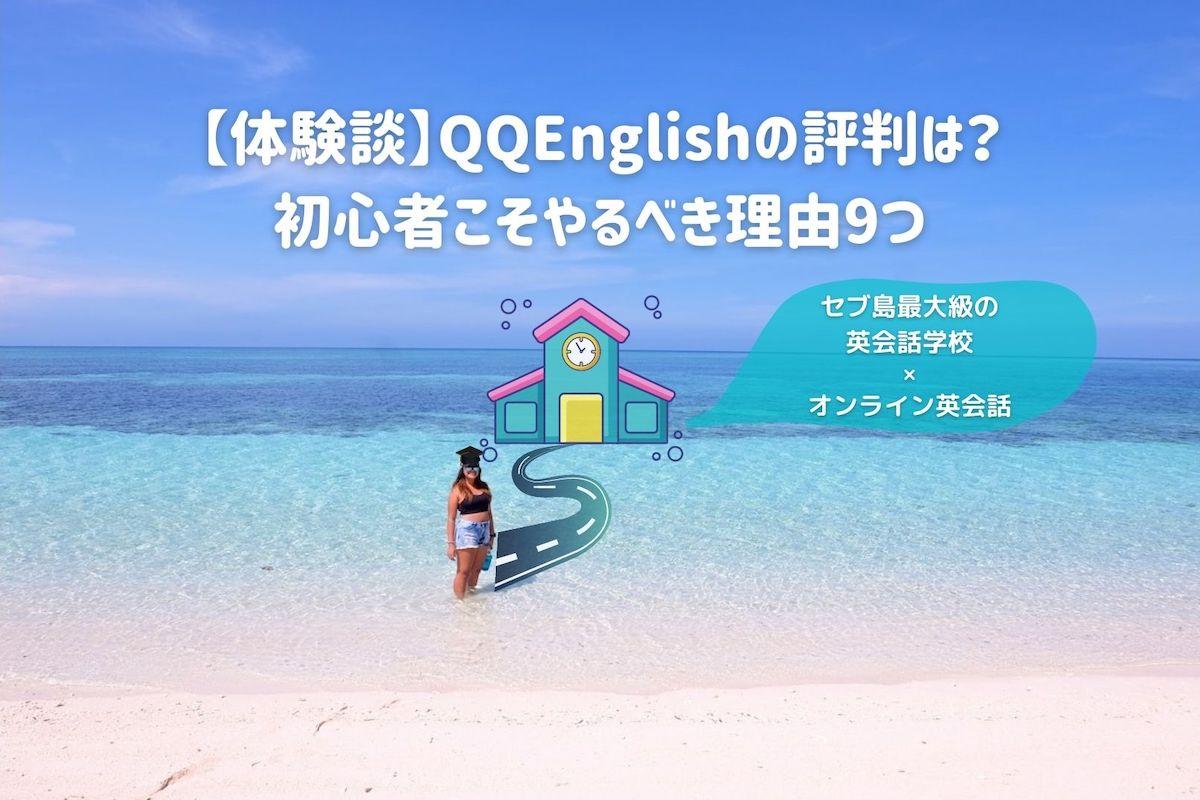 【体験談】QQEnglishの評判は?初心者こそやるべき理由9つ