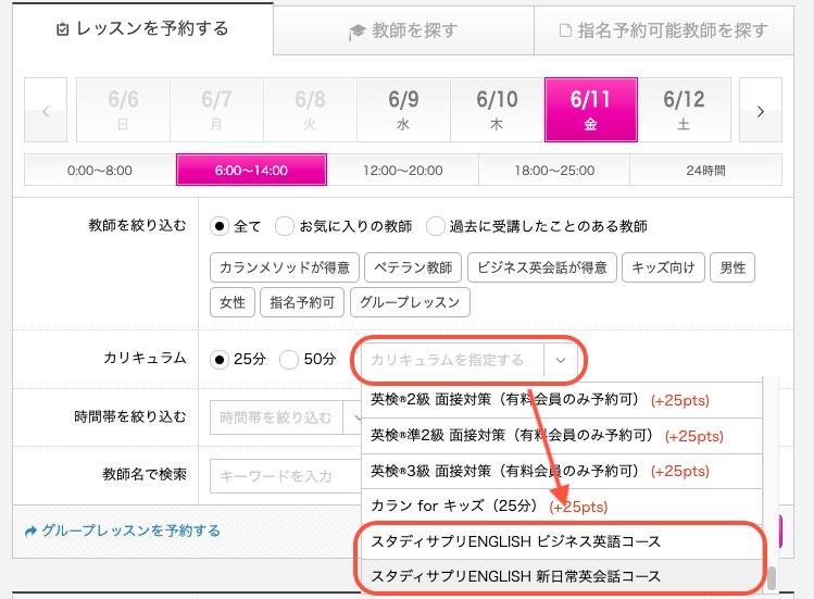 QQEnglishのマイページ