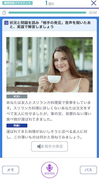 スタディサプリENGLISH新日常英会話コース3