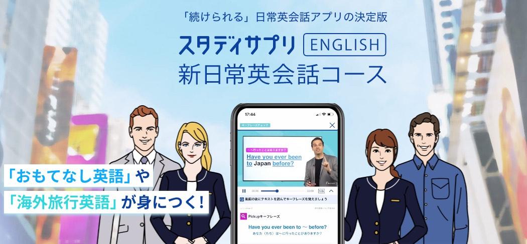 スタディサプリ 新日常英会話コース トップ