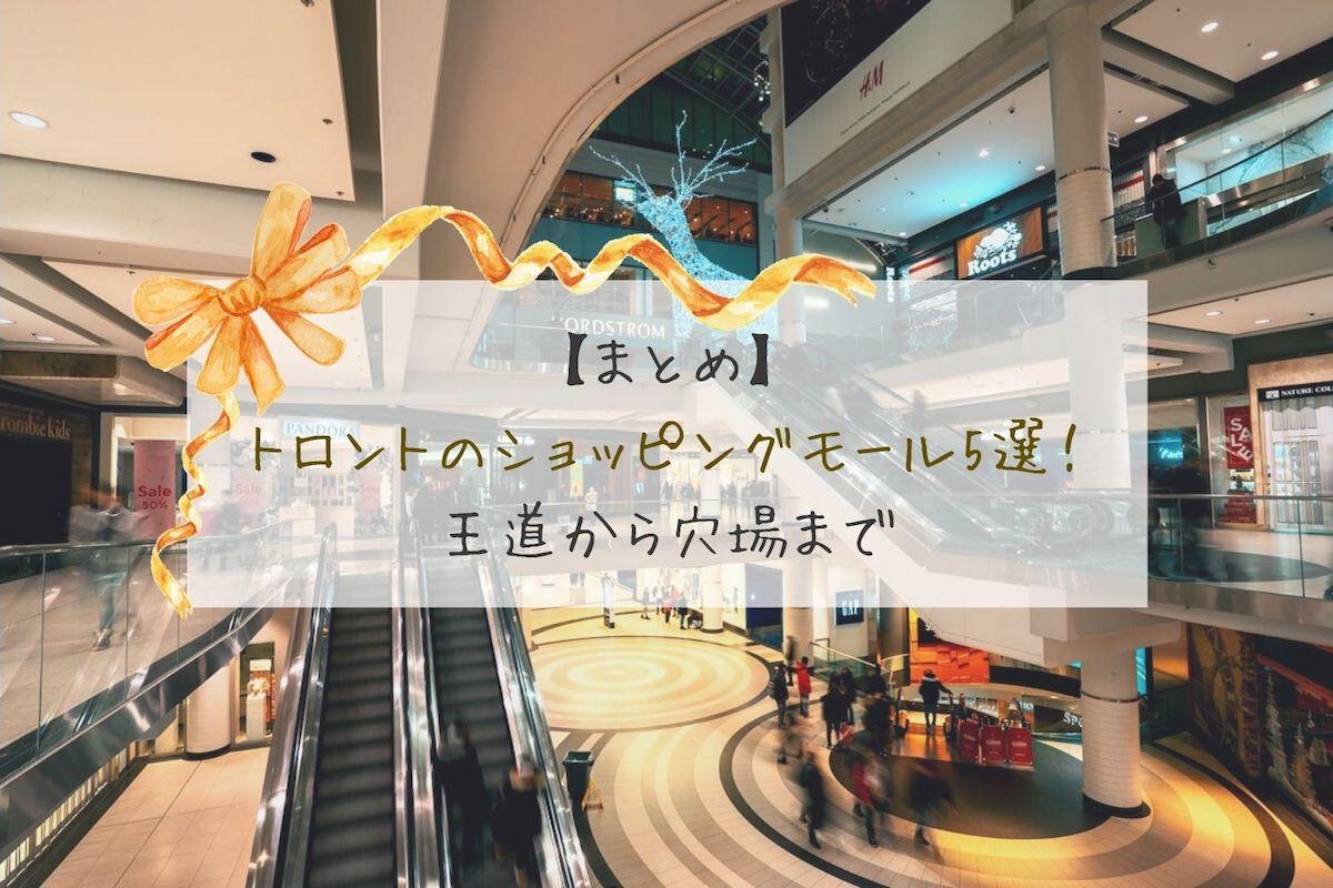 【まとめ】 トロントのショッピングモール5選! 王道から穴場まで